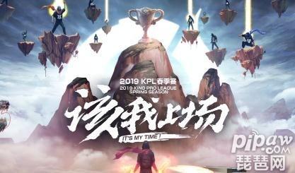 王者荣耀2019kpl春季赛第八周最新积分榜一览 GK高居榜首