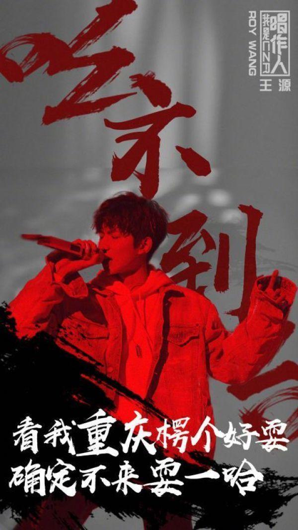 王源吆不到台什么意思?他用重庆rap赢了热狗实力获赞