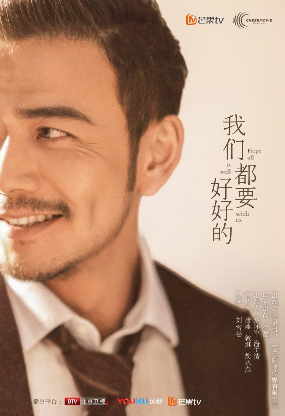 杨烁口碑崩塌,和刘涛主演的《我们都要好好的》你们会追剧吗?