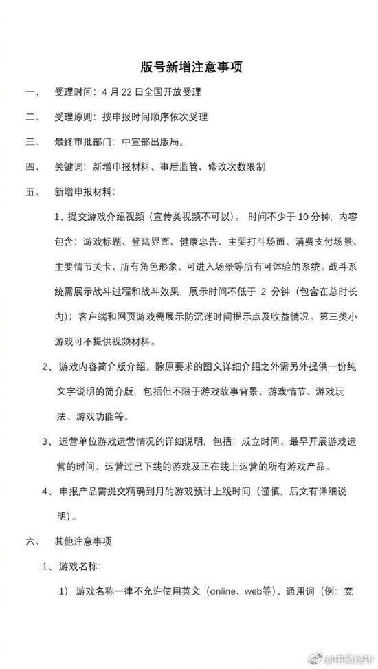 广电总局游戏新规怎么回事 广电总局游戏新规一览