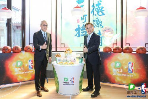 德克士与NBA中国战略合作启动