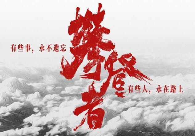 吴京胡歌主演的攀登者定档9月30日 与杨幂《解放了》撞档