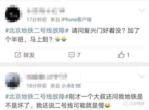 北京二号线故障什么情况?北京二号线出现了什么故障目前解决了吗