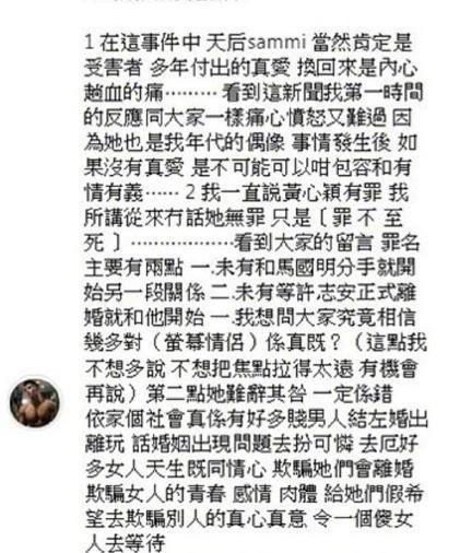 马国明回应假恋爱说了什么?马国明为什么被质疑和黄心颖是假恋爱