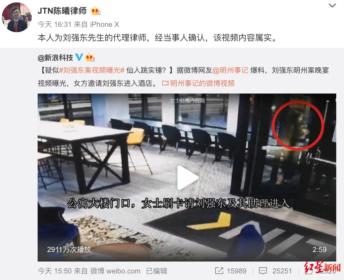 律师证实公寓视频怎么回事?刘强东案公寓视频完整版在哪看