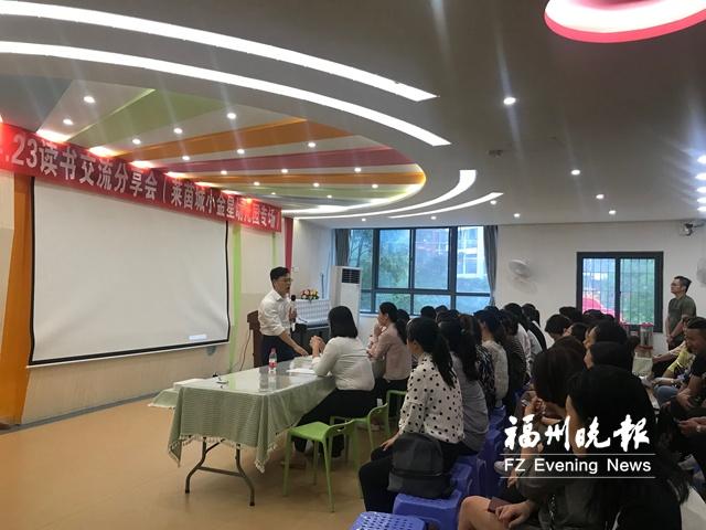 """""""世界读书日""""期间 福州250余场公益读书会将走进社区"""