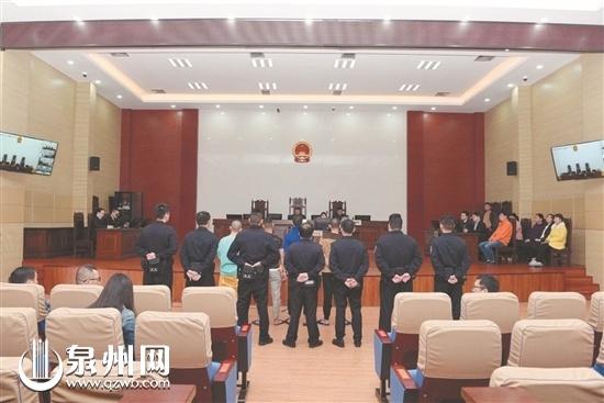 晋江集中宣判五起涉恶案件 严惩15名犯罪分子