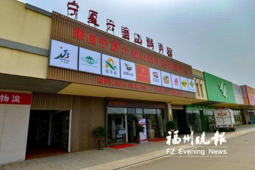 宁夏六盘山特产馆在榕4个分馆下月开业