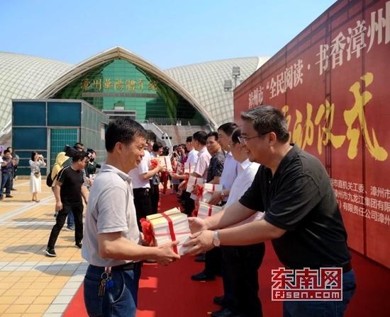 """漳州市""""全民阅读·书香漳州""""系列活动启动"""