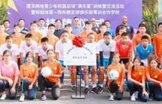 国际顶级青训机构落户葡京娱乐 将培养更多校园足球人才