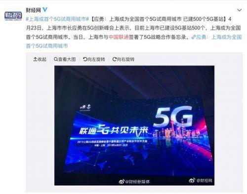 上海已建500个5G基站详细新闻介绍?上海建500个5G基站意味着什么