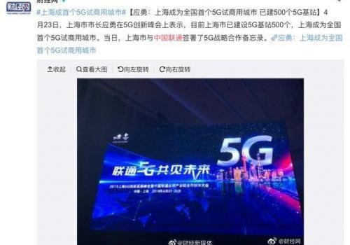 上海已建500个5G基站怎么回事?上海建500个5G基站意味着什么