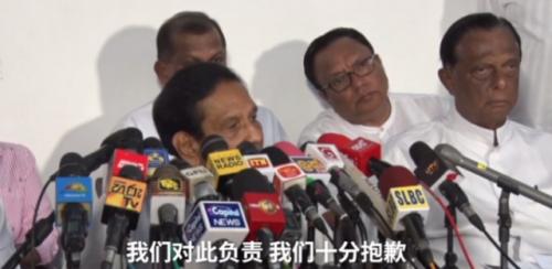 斯里兰卡政府道歉