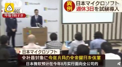 微软日本员工将上四休三什么情况 微软日本还有哪些福利