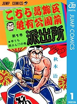 柯南第2龙珠第5!日本最大排行专业站评平成时代最长寿漫画