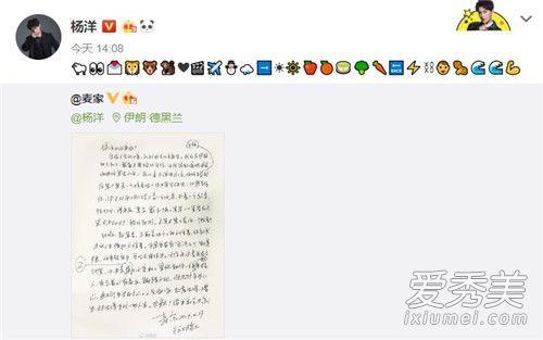 杨洋emoji回复是什么梗?杨洋emoji回复说了什么含义解析