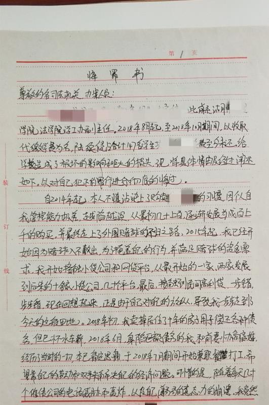 湖南常德一高校老师赌球欠巨债,涉嫌诈骗147名学生85万