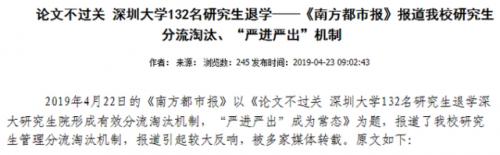 深圳研究生被退学怎么回事?深圳317名研究生被退学原因曝光引争议