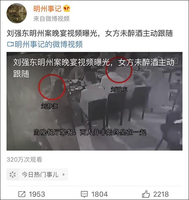 刘强东完整视频哪里能看?女方三个小时饭局都坐刘强东旁边