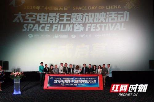 中国航天日是几月几号?2019太空电影主题活动在哪里举办有何亮点