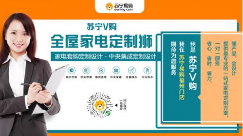 福州苏宁——全屋家电购买好帮手