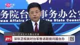 国防部谈美对台军售:中方坚决反对 已向美方提严正交涉