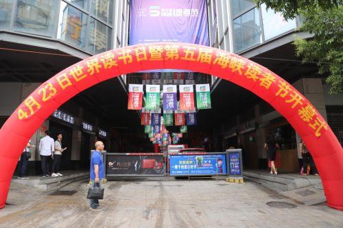 [书香飘万家亲子阅读活动]书香飘八闽 第五届海峡读者节在福州开幕