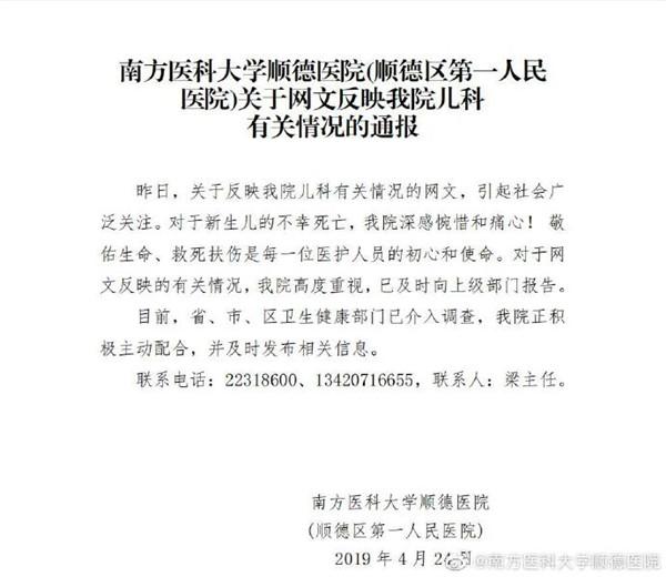 广东一医院3名新生儿死亡事件始末经过 3名新生儿死因是什么?