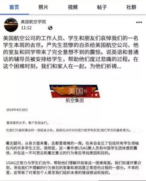 中国在美飞行学员自杀怎么回事?中国在美飞行学员为什么自杀真相