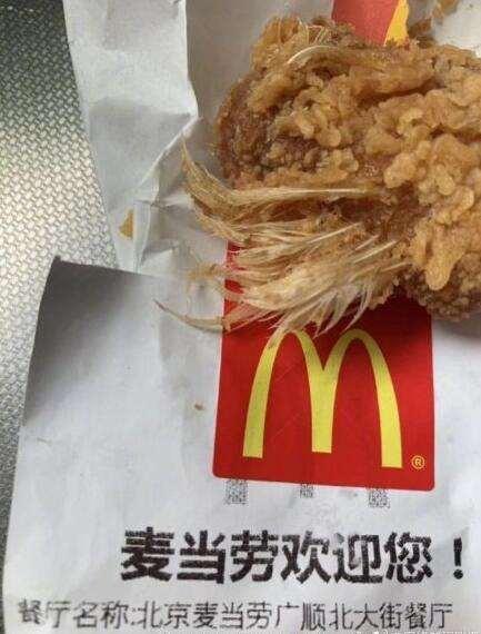 麦当劳吃出羽毛 小孩被恶心导致心理阴影不爱吃饭