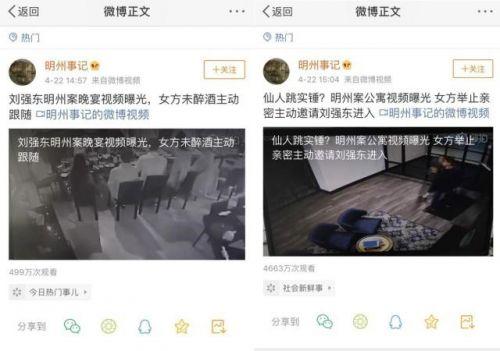 刘强东案完整视频曝光具体内容是什么?刘强东案真相洗白还是反转