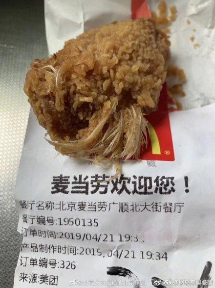 麦当劳鸡翅中吃出羽毛照片曝光令人作呕 麦当劳这样处理引争议