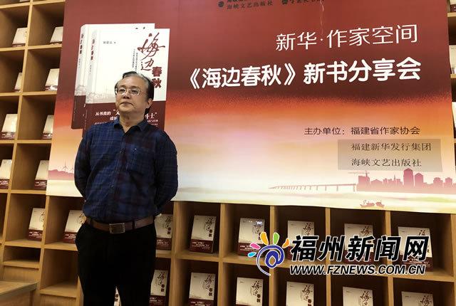 长篇小说《海边春秋》新书分享会在福州举行
