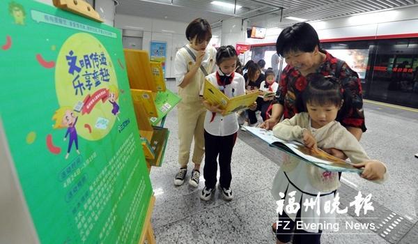 儿童绘本漂流进福州8个地铁站 活动时间截至5月19日