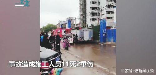 河北衡水工地事故详细始末经过 河北衡水工地事故为何会致11人死亡