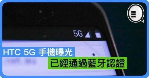 HTC 5G手机曝光:或于下半年发布 重出江湖是否有戏?
