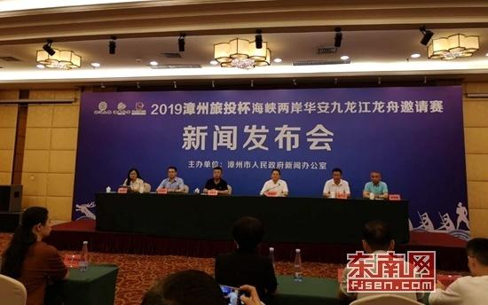 海峡两岸华安九龙江龙舟邀请赛将于6月举行