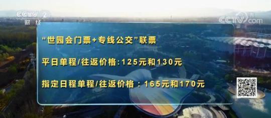 北京世园会4月28日开幕 交通保障工作已就绪