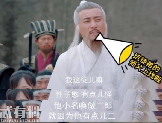 封神演义姜子牙为什么叫杨戬二郎? 是不是杨戬太二了?