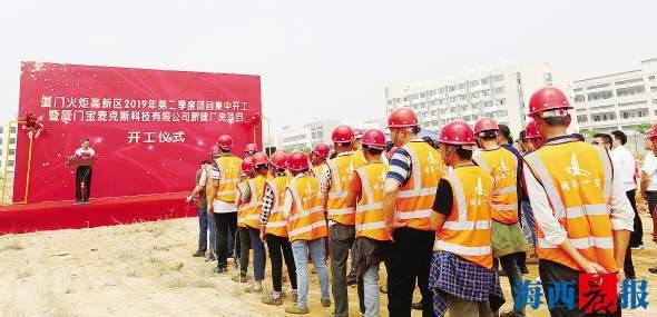 马力十足!厦门第二季度94个项目开工 总投资682亿