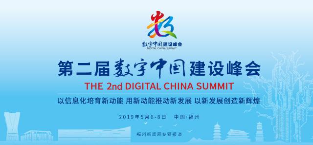 福州:为企业在万物互联的信息化浪潮中红色领航