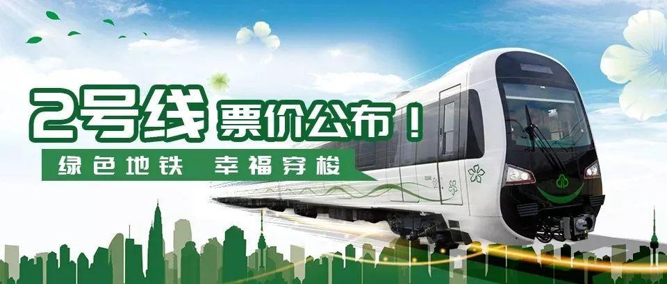 福州地铁2号线购票、列车时刻表、快速出站指南尽在掌握!
