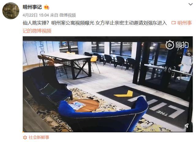 """明州案女生否认""""仙人跳"""",刘强东律师称视频消除了错误猜测"""