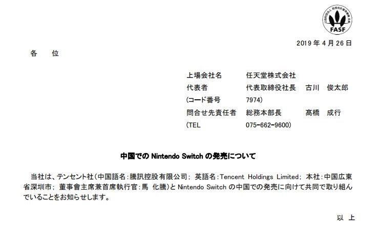 官宣!腾讯将与任天堂合作代理发售国行版Switch