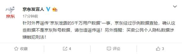 京东泄露5千万用户数据?官方紧急回应:谣言!