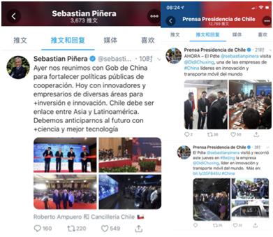 【智利总统皮涅拉访华】智利总统皮涅拉访问滴滴:中国智慧交通经验令人钦佩,欢迎滴滴来智合作