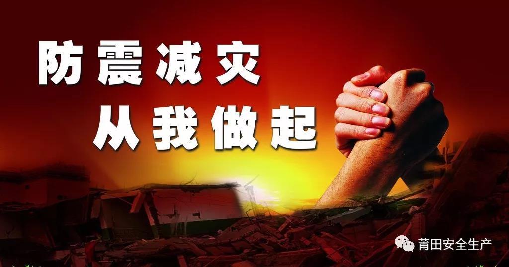 [事关群众切身利益突出问题方面]事关群众安危!莆田市做实防震减灾工作
