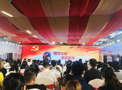 """2019年""""數字黨建""""高峰論壇今日在福州舉行 探討""""數字黨建""""實踐與探索"""
