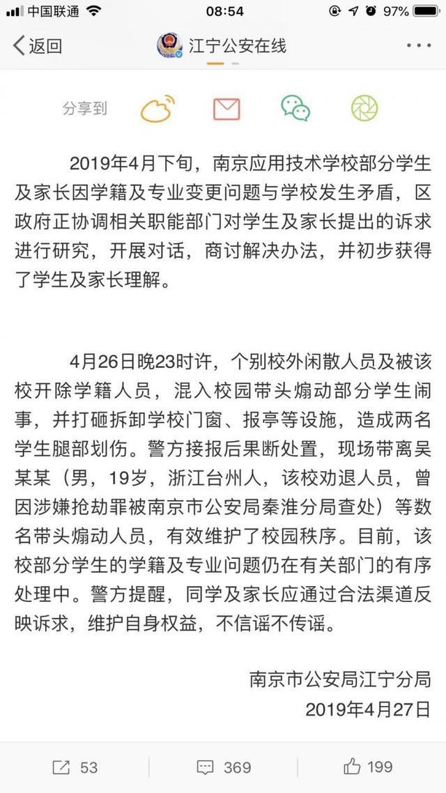 南京一技术学校女学生被打? 警方将闹事者带离