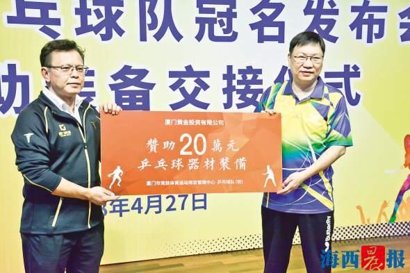 """厦门乒乓球队披上""""黄金""""战袍 获总价20万元体育装备"""